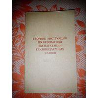 Сборник инструкций по безопасной эксплуатации грузоподъёмных кранов