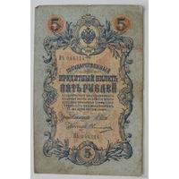 5 рублей 1909 года. ИЬ 044314