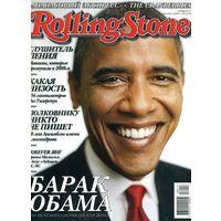 БОЛЬШАЯ РАСПРОДАЖА! Журнал Rolling Stone #декабрь 2008