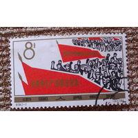 1964 Китай      Международный день труда. Пролетарии всех стран соединяйтесь !