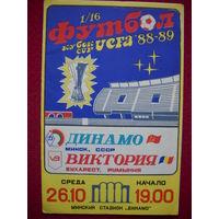 Динамо Минск ( БССР ) - Виктория Бухарест ( Румыния ) 1988 г. Кубок УЕФА. Официальная программка.