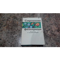 Современная фитотерапия