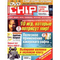 Chip #1-2008 + DVD
