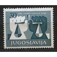 Декларация прав человека. Югославия. 1958. Полная серия 1 марка. Чистая