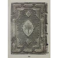 Старинные обложки книг.    20х15см. 2 шт.линогравюра иллюстрация .