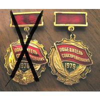 Победитель соцсоревнования 1979гг