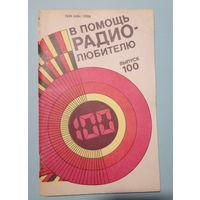 В помощь радиолюбителю - выпуск 100