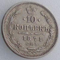 Россия, 10 копеек 1871 года, СПБ HI