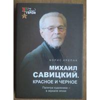 Крепак. Михаил Савицкий