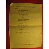 """Агитлистовка к 1 мая с """"Песня Белорусских партизан"""" (1964 год)"""