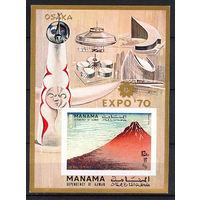 1970 ОАЭ. Манама. Всемирная выставка в Осаке, Япония. Блок