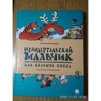 Книга Неандертальский мальчик, или Большой поход