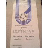 28.08.1992  украина олимп.--беларусь олимп.