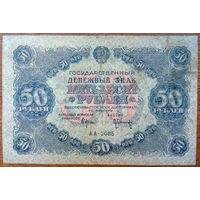 СССР, 50 рублей 1922 год, Р132