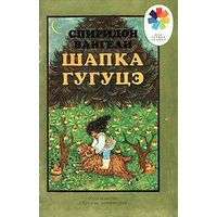 Куплю книги Спиридона Вангели:  Шапка Гугуцэ , Чубо из села Туртурика и другие.