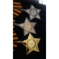 Ордена славы 1+2+3ст.копии