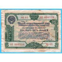 W: СССР облигация на сумму 25 рублей 1950 года (01-098738)