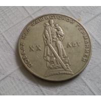 1 рубль 1965 г. 20 лет Победы над фашистской Германией