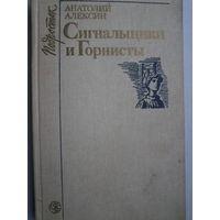 Сигнальщики и горнисты /и др. повести/
