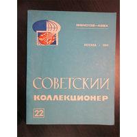 Советский Коллекционер #22