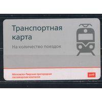 Билет пригородный поезд Москва