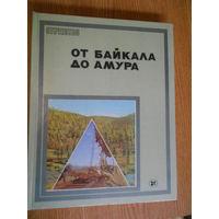 От Байкала до Амура.