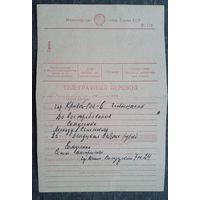 Заполненный бланк телеграфного перевода. СССР. 1960-70-е г.