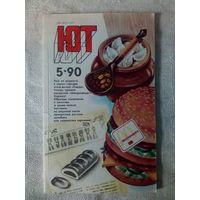 Юный техник ЮТ 1990-5 СССР журнал