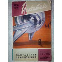 """""""Искатель"""" 1961 - 4 приложение к журналу """"Вокруг света"""""""