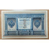 1 рубль 1898 года - Шипов-ДеМилло - aUNC++