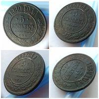 5 копеек 1880 года СПБ, очень редкая монета в отличном сосотоянии!!! XF++>AU!!! Оригинал 100%!!!