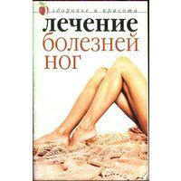 Ю.Савельева Лечение болезней ног