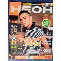 Журнал Неон #10 июнь 2004