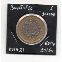 Зимбабве - 1 доллар 2016 года - 1