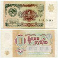 СССР. 1 рубль (образца 1991 года, P237) [серия ВС]