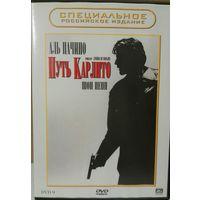 Путь Карлито, DVD9 (есть варианты рассрочки)