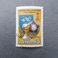Марка СССР 1985 год. Чемпионат мира по футболу