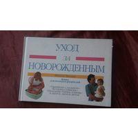 Книга для молодых родителей. Перевод с английского