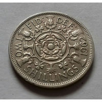 2 шиллинга, Великобритания 1962 г.