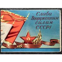Викторов В. Слава Вооруженным силам СССР. 1950-е г. Двойная. Чистая.
