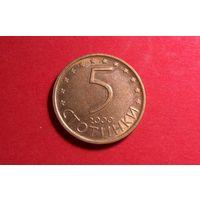 5 стотинок 2000. Магнетик. Болгария.
