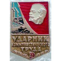 "Значок ""Ударник коммунистического труда"""