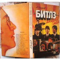 """А. Багиров. """"Битлз""""- любовь моя."""