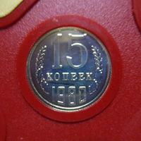15 копеек 1980 медно-никелевый сплав ( из набора )