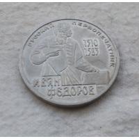 1 рубль 1983 г. И. Федоров