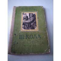 Школа. Аркадий Гайдар. Издание Детгиз 1951 год.