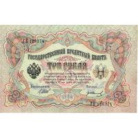 Россия, 3 рубля обр. 1905 г., Шипов-Иванов XF - aUNC. Следующий номер на соседнем аукционе.