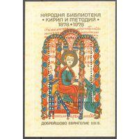 Болгария евангелие религия письменность