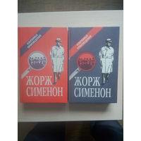 Жорж Cименон.избранные произведения