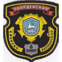 Шеврон 6 ОМБР